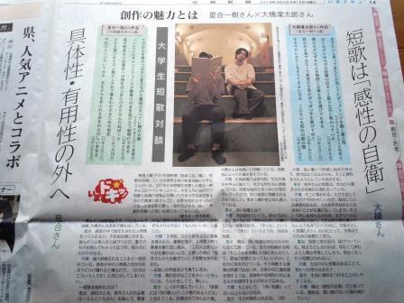 佐賀新聞いまドキッ(2019-09-18)