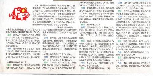 佐賀新聞いまドキッ(2019-09-18)(1)