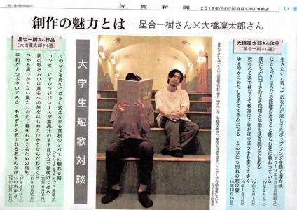佐賀新聞いまドキッ(2019-09-18)(2)