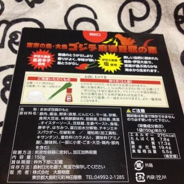 ゴジラ麻婆豆腐主要諸元
