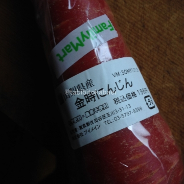 金時にんじん売ってた_result