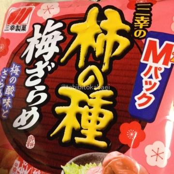 柿の種梅ざらめ_result