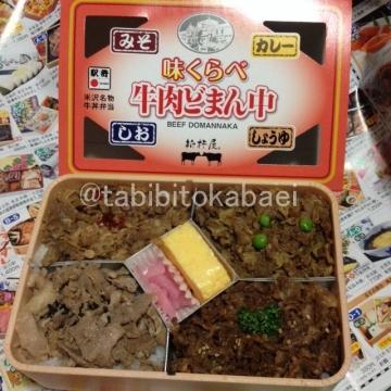 牛肉どまんなか四味_result