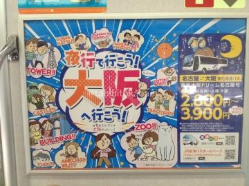 イメージ大阪_result