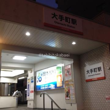 松山の大手町駅_result