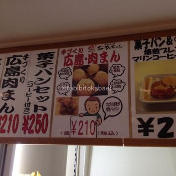広島肉まん_result