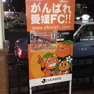 がんばれ愛媛FC