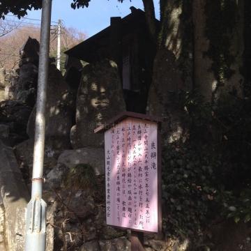 良辨滝すごい歴史_result