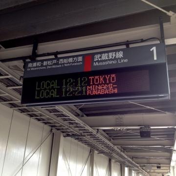 ここから武蔵野線へ_result