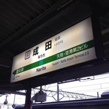 成田周りで千葉に行く_result