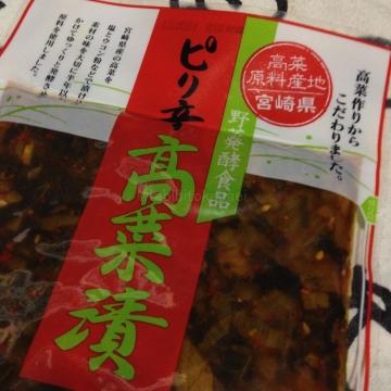 宮崎の高菜漬_result
