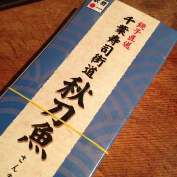 千葉寿司街道秋刀魚_result