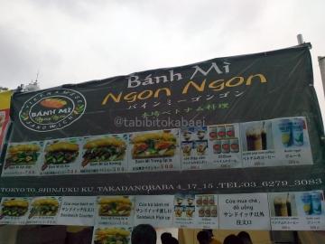 バインミーゴンゴン_result