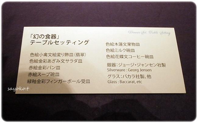 sayomaru27-469.jpg
