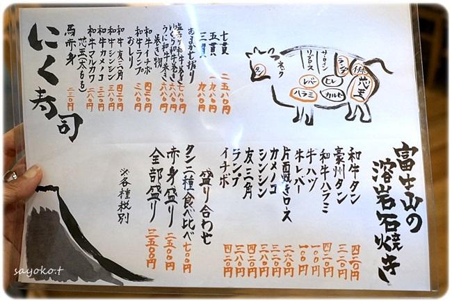 sayomaru27-661.jpg