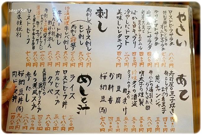 sayomaru27-662.jpg