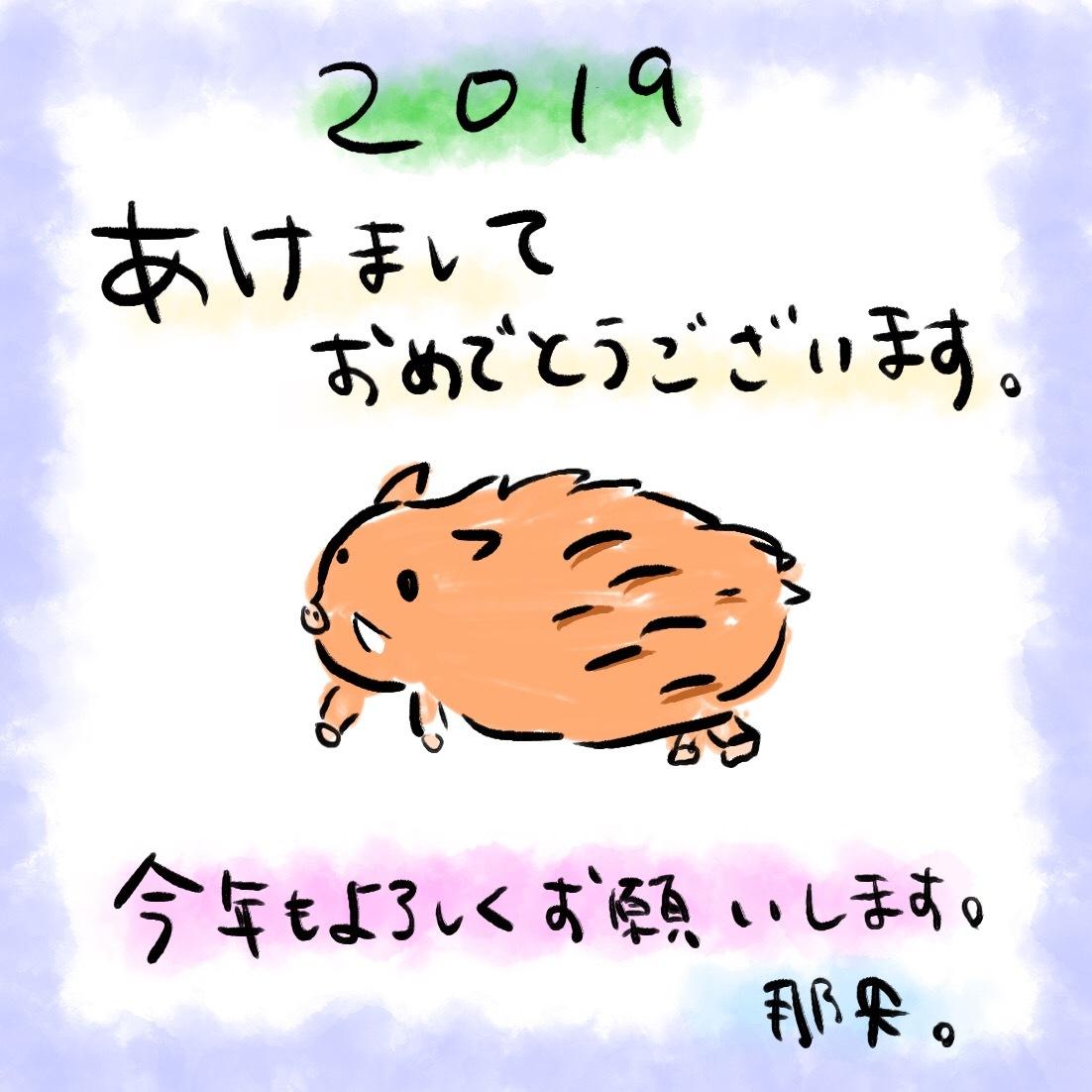 ファイル 2019-01-12 19 04 39