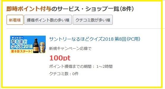 naruhodo20181017.jpg