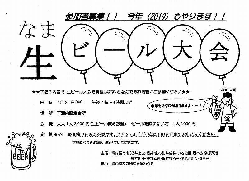 7/26生ビール大会