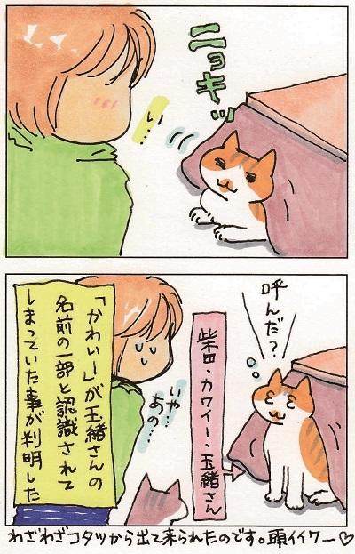 口癖 3-3