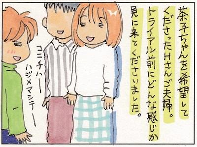 茶子ちゃんが!!② 1-3
