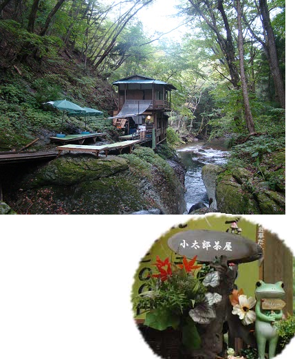 小太郎茶屋と河童