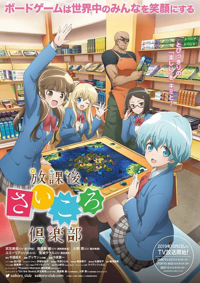 放課後さいころ倶楽部アニメ版オフィシャルポスター-w640