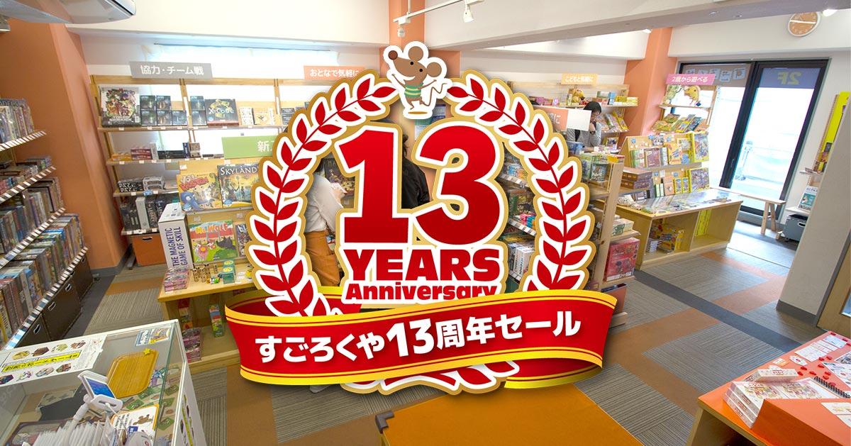 すごろくや13周年記念ロゴ&店内