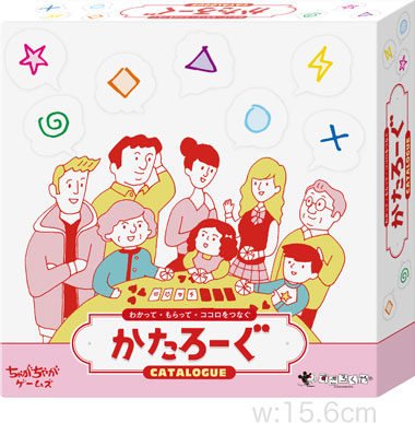 かたろーぐ(新版):箱