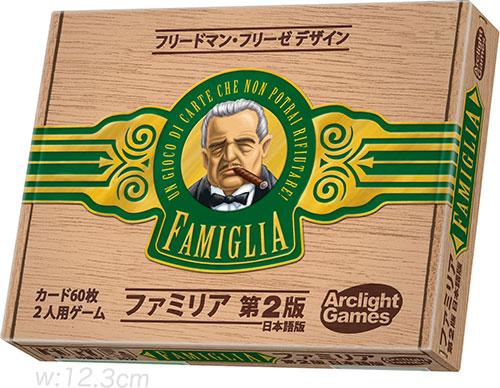 ファミリア(第二版日本語版):箱