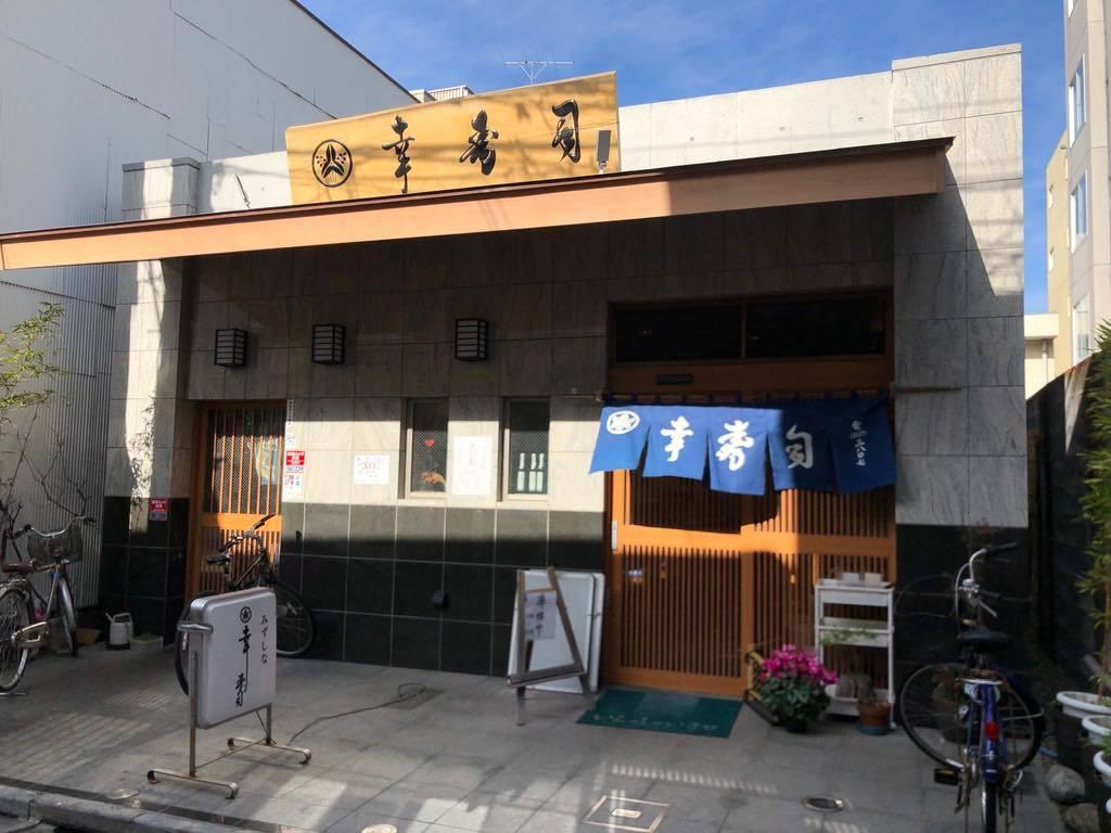 幸寿司行き方5