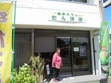 ブログ7薬草カフェたんぽぽ