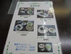 ブログ11薬草料理