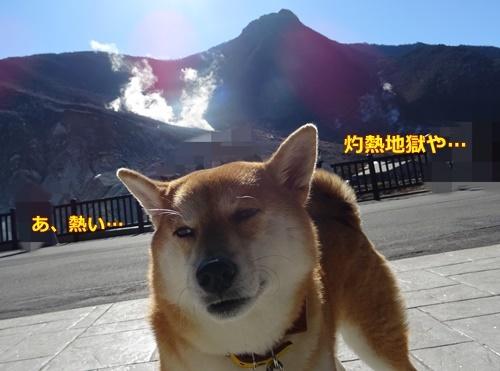 1灼熱地獄
