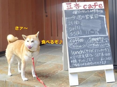 3豆杏Cafe