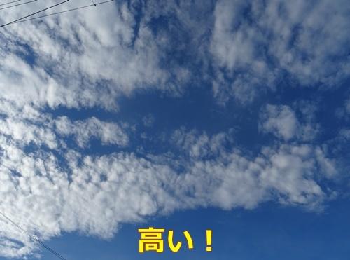 1雲が高い