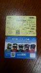 京都一日バス・地下鉄乗車券 比叡山1Dayチケット