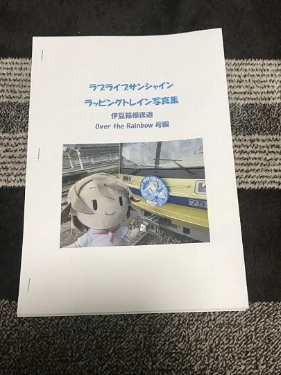 201906沼ラブ予告 (1)