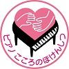 ぴあのこころのほけんしつロゴ2