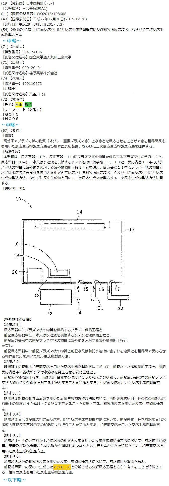 20190121荏原特許