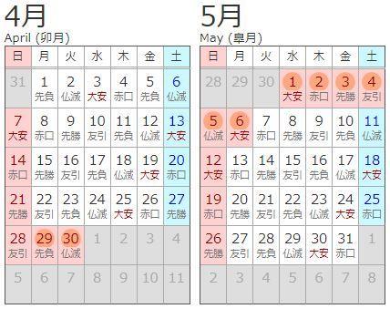 20190214カレンダー