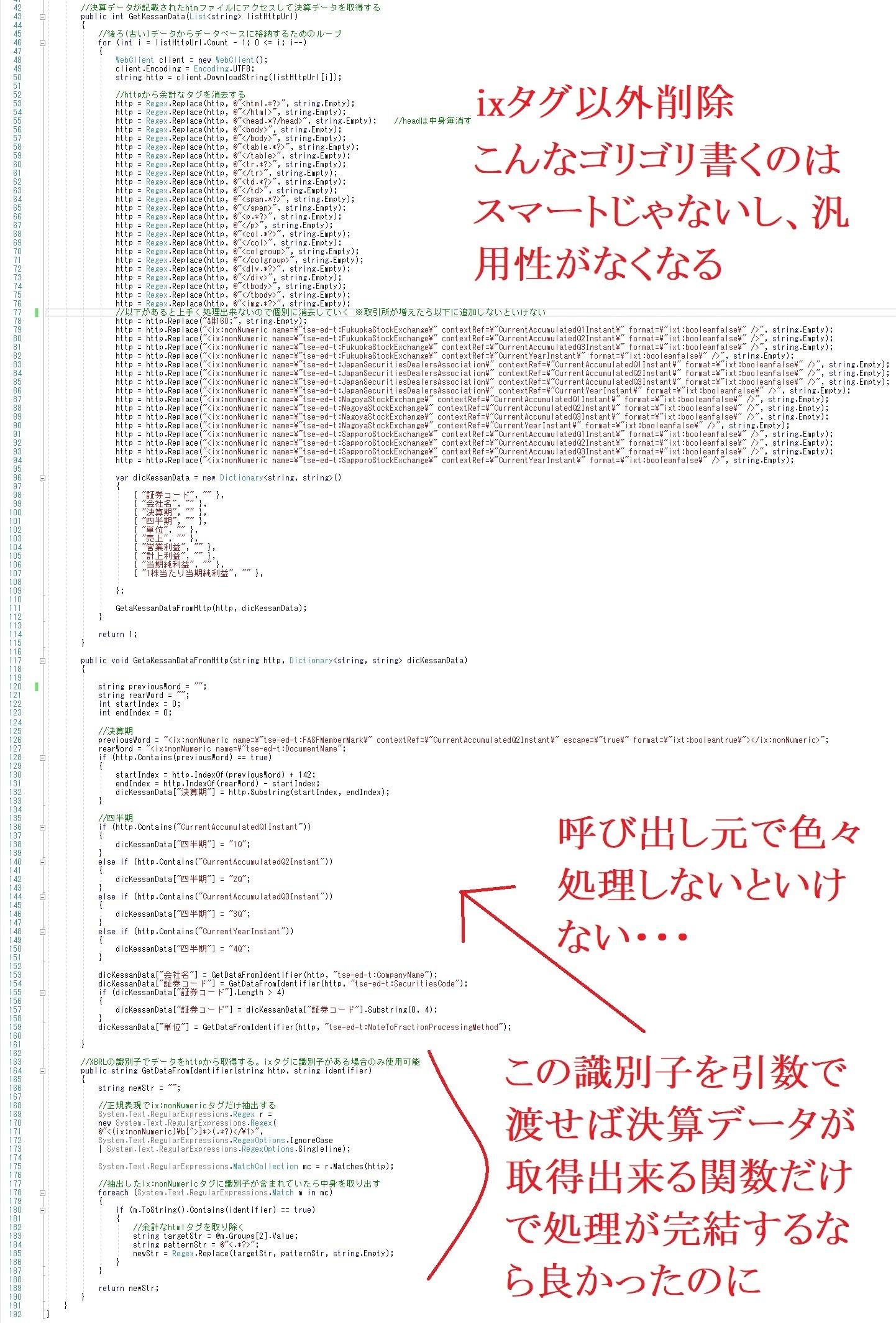 20190524XRBLデータ取得コード