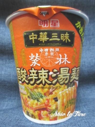 IMG_8066_20181020_中華三昧タテ型ビッグ 赤坂榮林 酸辣湯麺