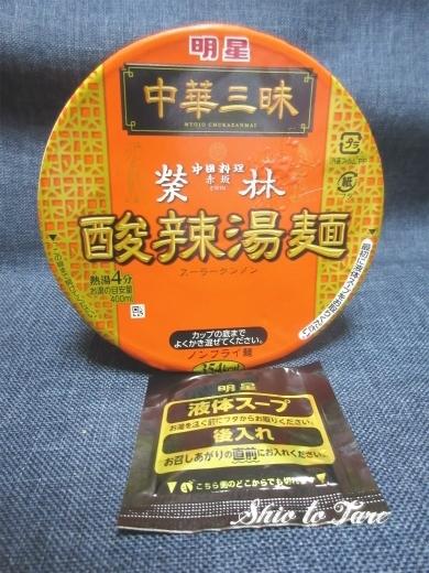 IMG_8067_20181020_中華三昧タテ型ビッグ 赤坂榮林 酸辣湯麺