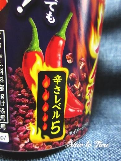IMG_8123_20181105_02_辛王極辛火鍋風スープ