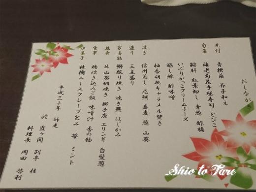 DSC_1749_20181221_富士屋ホテル別亭桂