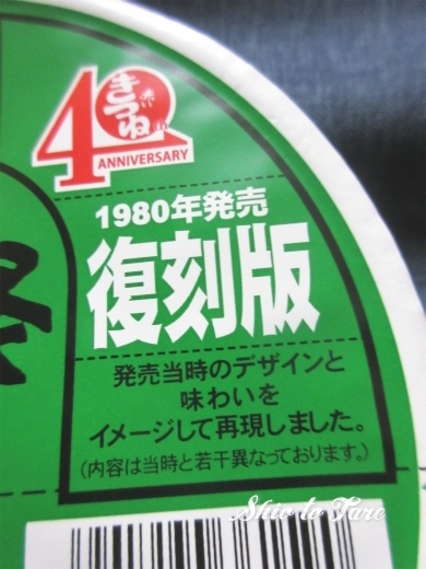 IMG_8302_20181222_緑のたぬき復刻版