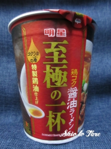 IMG_8435_20190114_01_至極の一杯 鶏コク醤油ラーメン