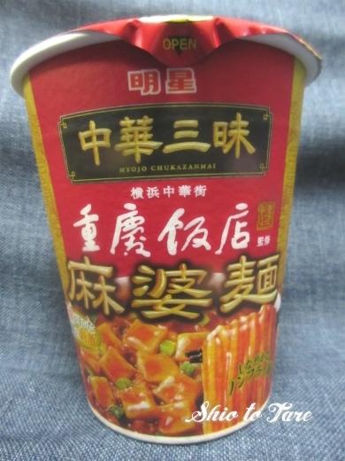 IMG_8441_20190114_02_中華三昧タテ型 重慶飯店 麻婆麺