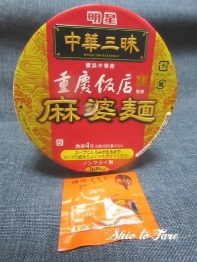 IMG_8442_20190114_02_中華三昧タテ型 重慶飯店 麻婆麺